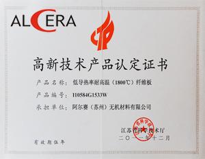 高新技术产品认证(110584G1533W)