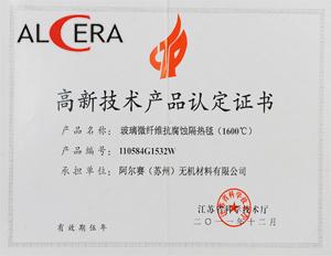 高新技术产品认证(110584G1532W)