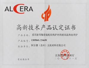 高新技术产品认证(130584G2346W)