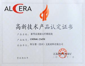 高新技术产品认证(130584G2345W)